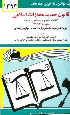 قانون جديد مجازات اسلامي (منصور) ديدار