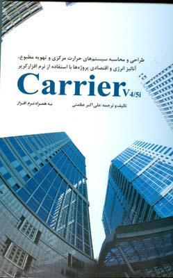 طراحي و محاسبه سيستم هاي حرارتي مركزي carrier4/5i 0 (عظمتي) يزدا