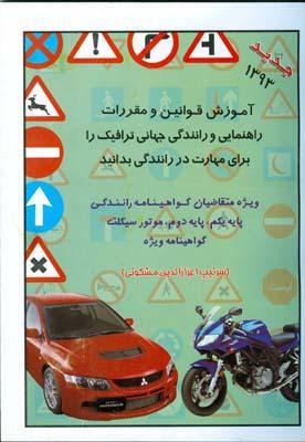 آموزش قوانين راهنمايي و مقررات راهنمايي و رانندگي (مشكوتي) شعاع