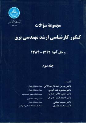 مجموعه سؤالات ارشد مهندسي برق (جبه دار مارالاني) دانشگاه تهران