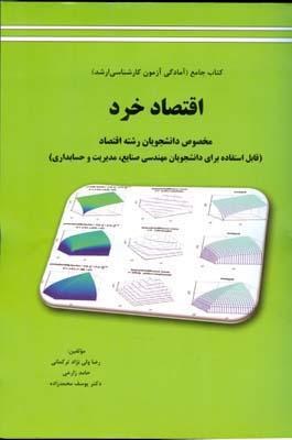 كتاب جامع اقتصاد خرد مخصوص دانشجويان رشته اقتصاد( تركماني) نور علم