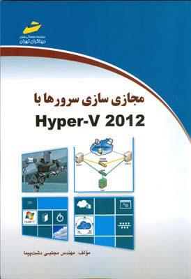 مجازي سازي سرور ها باHyper-v 2012 (دشت پيما) ديباگران