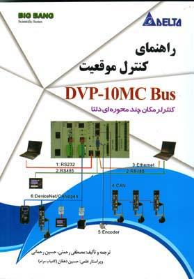راهنماي كنترل موقعيت Dvp-10mc bus (رحمني) قديس