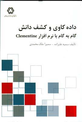 داده كاوي و كشف دانش با نرم افزار clementine (عليزاده) خواجه نصير