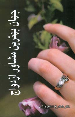 جهان بهترين مشاور ازدواج (شاهپرويزي) نوانديش