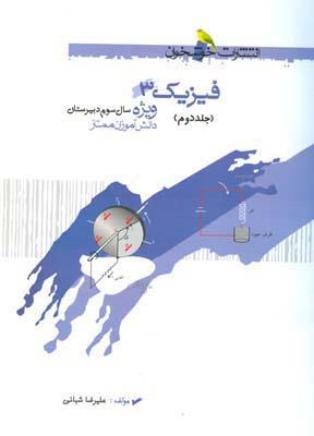 فيزيك 3 ويژه دانش آموزان ممتاز سال سوم ج دوم (شباني) خوشخوان