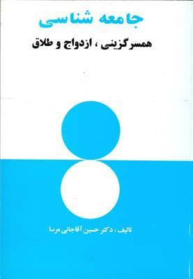 جامعه شناسي همسر گزيني ازدواج و طلاق (آقاجاني) علم