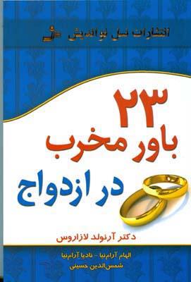 23 باور مخرب در ازدواج آرام نيا (حسيني) نو انديش
