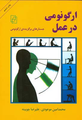 ارگونومي در عمل (موعودي) كتاب ماد