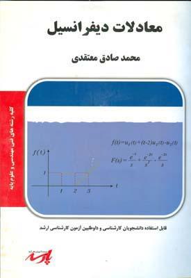 معادلات ديفرانسيل (معتقدي) پارسه