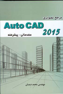 مرجع تصويري Auto cad 2015 مقدماتي _پيشرفته (ديدبان) ايران فرهنگ