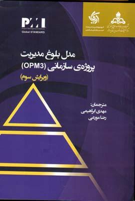 مدل بلوغ مديريت سازماني پروژه opm3 (ابراهيمي) آريانا قلم
