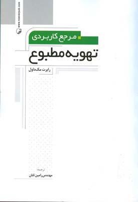 مرجع كاربردي تهويه مطبوع مك داول (تابان) نوآور