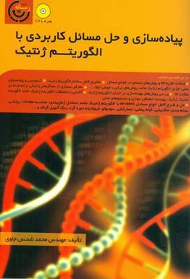 پياده سازي و حل مسائل كاربردي با الگوريتم ژنتيك (جاوي) رسانه
