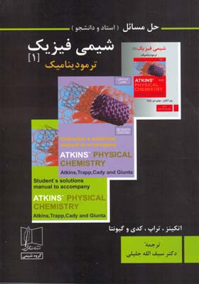 حل مسائل شيمي فيزيك ترموديناميك 1 اتكينز (جليلي) علمي و فني