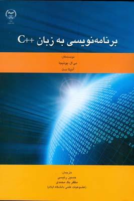برنامه نويسي به زبان ++C بي.ال. يونيجا (رئيسي) جهاد دانشگاهي