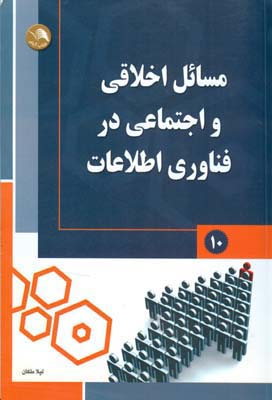 مسائل اخلاقي و اجتماعي در فناوري اطلاعات (ملكان) اتحاد