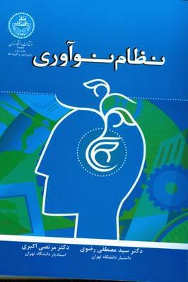 نظام نوآوري (رضوي) دانشگاه تهران