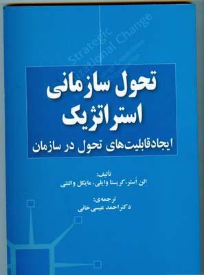 تحول سازماني استراتژيك استر (عيسي خاني) صفار