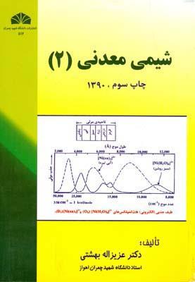 شيمي معدني 2 (بهشتي) دانشگاه چمران