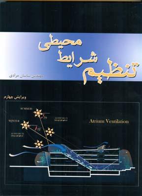 تنظيم شرايط محيطي معماري (مرادي) آرمانشهر