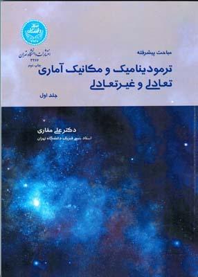 ترموديناميك و مكانيك آماري تعادلي و غير تعادلي جلد 1 (مقاري) دانشگاه تهران