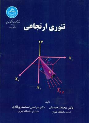 تئوري ارتجاعي (رحيميان) دانشگاه تهران