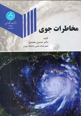 مخاطرات جوي (محمدي) دانشگاه تهران