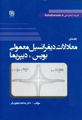 راهنماي معادلات ديفرانسيل معمولي بويس ، ديپريما جلد 1 (يعقوبي فر) سها دانش