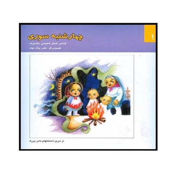 چهارشنبه سوري (شفيعي مشعوف) آگرين