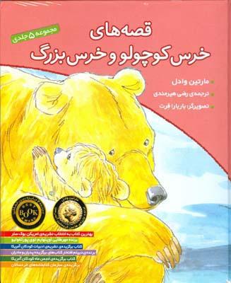 قصه هاي خرس كوچولو و خرس بزرگ مجموعه 5 جلدي وادل (هيرمندي) افق