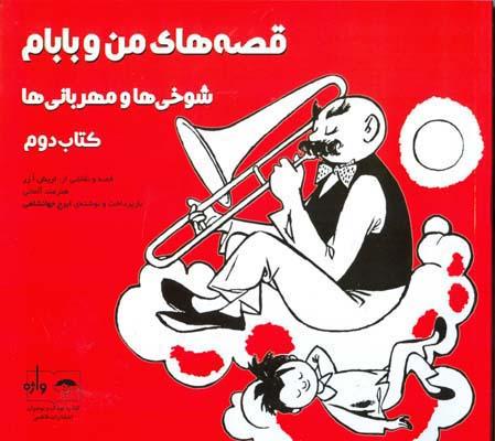 قصه هاي من و بابام كتاب دوم (جهانشاهي) فاطمي