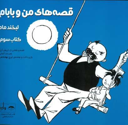 قصه هاي من و بابام كتاب سوم (جهانشاهي) فاطمي