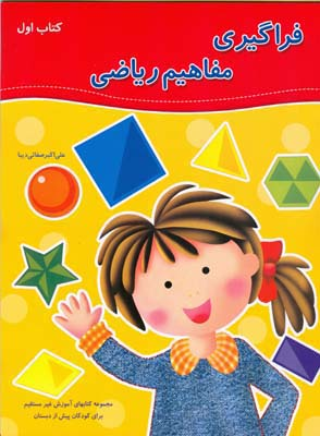 فراگيري مفاهيم رياضي كتاب اول (صفائي ديبا) همكلاسي