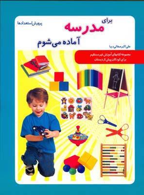 براي مدرسه آماده مي شوم پرورش استعدادها (صفائي ديبا) همكلاسي