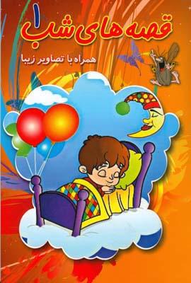 قصه هاي شب 1 (نثار) ياران علم و دانش