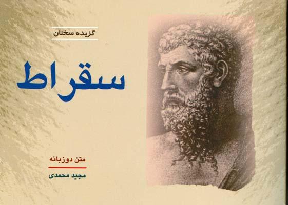 گزيده سخنان سقراط (محمدي) راستين