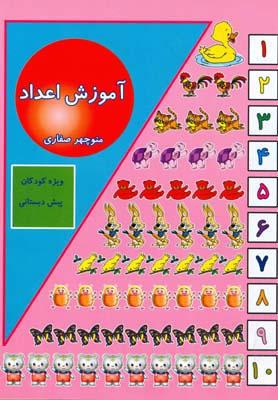 آموزش اعداد (صفاري) آواي آزاده