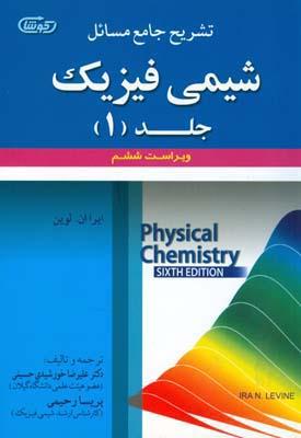 تشريح جامع مسائل شيمي فيزيك لوين جلد 1 (خورشيدي حسيني) علوم ايران