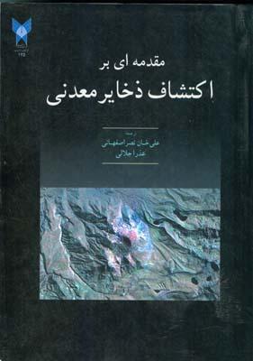 مقدمه اي بر اكتشاف ذخاير معدني (اصفهاني) دانشگاه آزاد خوراسگان
