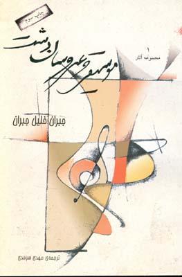 مجموعه آثار 14 جلدي جبران خليل جبران (سرحدي) كليدر