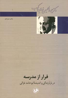 فرار از مدرسه درباره زندگي ابوحامد غزالي (زرين كوب) امير كبير