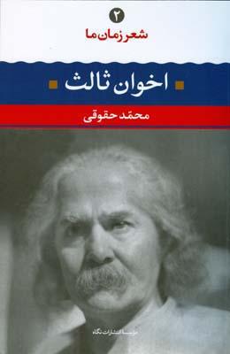 شعر زمان ما اخوان ثالث (حقوقي) نگاه