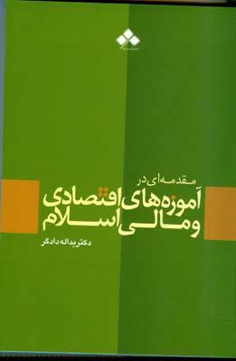 مقدمه اي در آموزه هاي اقتصادي و مالي اسلام (دادگر) آماره
