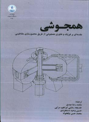 همجوشي استي سي (عبدي) دانشگاه اصفهان