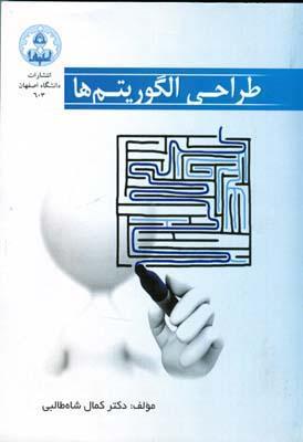 طراحي الگوريتم (شاه طالبي)دانشگاه اصفهان