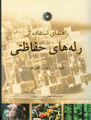 راهنماي استفاده از رله هاي حفاظتي (اخلاقي) مركز نشر