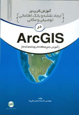 آموزش كاربردي ايجاد نقشه و بانك اطلاعاتي در Arcgis  (صمدي علي نيا) نوآور