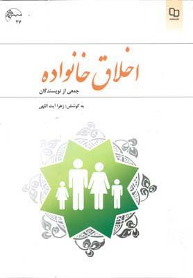 اخلاق خانواده (آيت الهي) نشر معارف