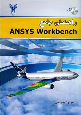 راهنماي جامع ansys workbench (توحيدي) دانشگاه آزاد اسلامي شهرري